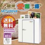 三菱電機 玄米・農産物保冷庫「新米愛菜っ庫」 MTR2600VD