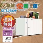 三菱電機 玄米・農産物保冷庫「新米愛菜っ庫」 MTR3.0V20