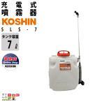 工進/KOSHIN 電動 噴霧器 充電式 電気 バッテリー / LS-7 / 7Lタンク 充電 背負い式 リチウムイオン / 自動  動噴 動力噴霧器 噴霧機 防除 除草剤 農薬 散布