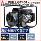 工進 エンジンポンプ アグロメイト PGM-50G