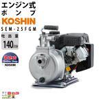 工進 エンジンポンプ SEM-25FG