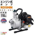 工進/KOSHIN エンジンポンプ ウォーターポンプ 水ポンプ / SEV-25L / 最大吐出量110L/分 4サイクルエンジン 全揚程32m / 給水ポンプ 汲み上げ 水換え 吸水 排水