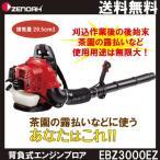 【送料無料】ゼノア/ZENOAH 背負式 エンジンブロア EBZ3000EZ バキューム機能なし
