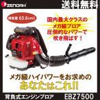 送料無料ゼノア 背負式エンジンブロア EBZ7500