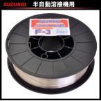 スター電機(SUZUKID)ステンレスワイヤ0.8Φ×5kg PF-102