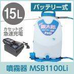 丸山製作所 バッテリー式噴霧器MSB1100Li (背負い式/急速充電)353035