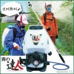 丸山製作所 背負動力噴霧機 MS608C-15 353025