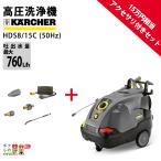 ケルヒャー 業務用高圧洗浄機 温水 HDS8/15C 50Hz