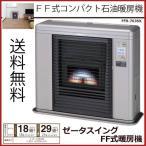 サンポット FF式石油暖房機 ゼータスイング  FFR-703SX-N