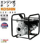 工進 4サイクルエンジンポンプ(ハイデルスポンプ)SEV-80X