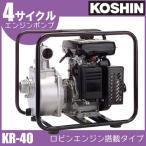 工進 4サイクルエンジンポンプ(ハイデルスポンプ)KR-40