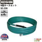 工進 KOSHIN N型ホースセット SE-25N ポンプに接続して洗車に!洗浄 洗車 農業用 工業用 農業機械 農機具