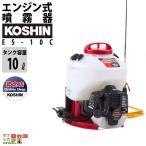 工進/KOSHIN エンジン式 噴霧器10L ES-10C