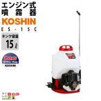 工進/KOSHIN エンジン 噴霧器 / 自動 動噴 動力噴霧器 / ES-15C / 背負い式 15Lタンク 2ストエンジン / 噴霧機 防除 除草剤 農薬 散布 噴射 害虫駆