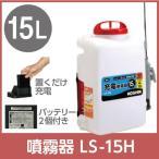 工進 リチウムイオンバッテリー搭載充電式噴霧器【LS-15H】(15L/背負い式)