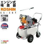 【送料無料】工進/KOSHIN エンジン 噴霧器 / 自動 動噴 動力噴霧器 / ES-50T / 置き型 キャリー 50Lタンク 2ストエンジン 高木 ノズル87cm付き / 噴霧機 防除