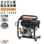 工進/KOSHIN 空冷エンジン式 高圧洗浄機[高圧140kg/6Hp]【JCE-1408U】(ガソリン3.6L/4サイクル/重量25.0kg)