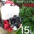 工進 KOSHIN エンジン 噴霧器 自動 動噴 動力噴霧器 ES-15CDX 背負い式 15Lタンク 2ストエンジン レクモ ボクらの農業EC