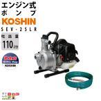 工進/KOSHIN エンジンポンプ + R型ホース付 ウォーターポンプ 水ポンプ / SEV-25LR / 最大吐出量110L/分 ホース付 2サイクルエンジン / 給水ポンプ 汲み上げ