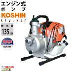 工進 4サイクルエンジンポンプ SEV-25F