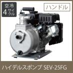 工進 4サイクルエンジンポンプ SEV-25FG