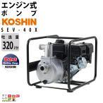 工進 4サイクルエンジンポンプ SEV-40X