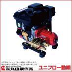 丸山製作所 エンジンセット動噴 MS171EMM-A 358120