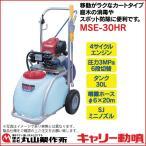 丸山製作所 コンパクトキャリー動噴 MSE-30HR 353686