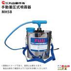 丸山製作所 噴霧器 MH5A-1 388339 手動式 人力 噴霧機 レクモ ボクらの農業EC