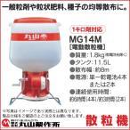 丸山製作所 散粒機 MG14M 388011 乾電池式 肥料散布 一般粒剤 粒状肥料 種子散布 レクモ ボクらの農業EC
