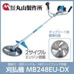 丸山製作所 肩掛け式刈払機MB248EU-DX  364430(両手ハンドル/NEOハイブリッド防振搭載/2サイクル)