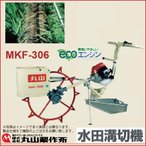 丸山製作所 30cc排ガス対応エンジン軽量タイプ水田溝切り機 MKF-306(ステンレスバイド)364383