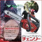 丸山製作所 エンジンチェンソー MCV3101T(10) 362789
