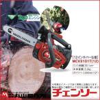 丸山製作所 エンジンチェンソー MCV3101T(12) 362790