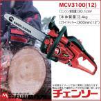 丸山製作所 エンジンチェンソー MCV3100(12) 362771