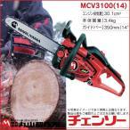 丸山製作所 エンジンチェンソー MCV3100(14) 362772