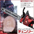丸山製作所 エンジンチェンソー MCV3501(14) 362793