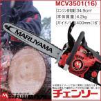 丸山製作所 エンジンチェンソー MCV3501(16)362792
