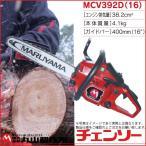 丸山製作所 エンジンチェンソー MCV392D(16) 389508