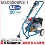 丸山製作所 農用高圧洗浄機 MSD520EWS-1 316159