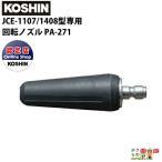 工進 JCEシリーズ専用 JCE-1107型 回転ノズル(PA-271)