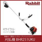 ラビット/Rabbit(マキタ) 4サイクル肩掛式刈払機(草刈機) BHR251UKU 24.5ml/両持U形分割式/テンションレバー