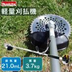 ラビット/Rabbit(マキタ) 2サイクル肩掛式刈払機(草刈機) NB2200UX 21.0ml/両持U形分割式/テンションレバー