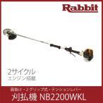 ラビット/Rabbit(マキタ) 2サイクル肩掛式刈払機(草刈機) NB2200WKL 21.0ml/2グリップ式/テンションレバー