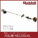 マキタ/makita エンジン式 刈払機 草刈機 / NB2200LKL / 肩掛け式 ループハンドル 21ccクラス / 2サイクル 排気量21.0cc 重量3.6kg / ラビット農業機械 Rabbit