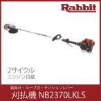 マキタ/makita エンジン式 刈払機 草刈機 / NB2370LKLS / 肩掛け式 ループハンドル 21ccクラス / 2サイクル 排気量22.2cc 重量4.3kg / ラビット農業機械 Rabbit