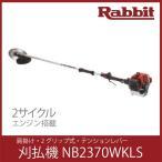 ラビット/Rabbit(マキタ) 2サイクル肩掛式刈払機(草刈機) NB2370WKLS 22.2ml/2グリップ式/テンションレバー