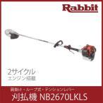 ラビット/Rabbit(マキタ) 2サイクル肩掛式刈払機(草刈機) NB2670LKLS 25.7ml/ループ式/テンションレバー
