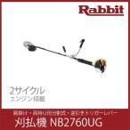 マキタ/makita エンジン式 刈払機 草刈機 / NB2760UG / 肩掛け式 Uハンドル 26ccクラス / 2サイクル 排気量25.4cc 重量4.8kg / ラビット農業機械 Rabbit 農業