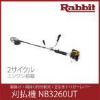 マキタ/makita エンジン式 刈払機 草刈機 / NB3260UT / 肩掛け式 Uハンドル 30ccクラス / 2サイクル 排気量30.5cc 重量5.7kg / ラビット農業機械 Rabbit 農業